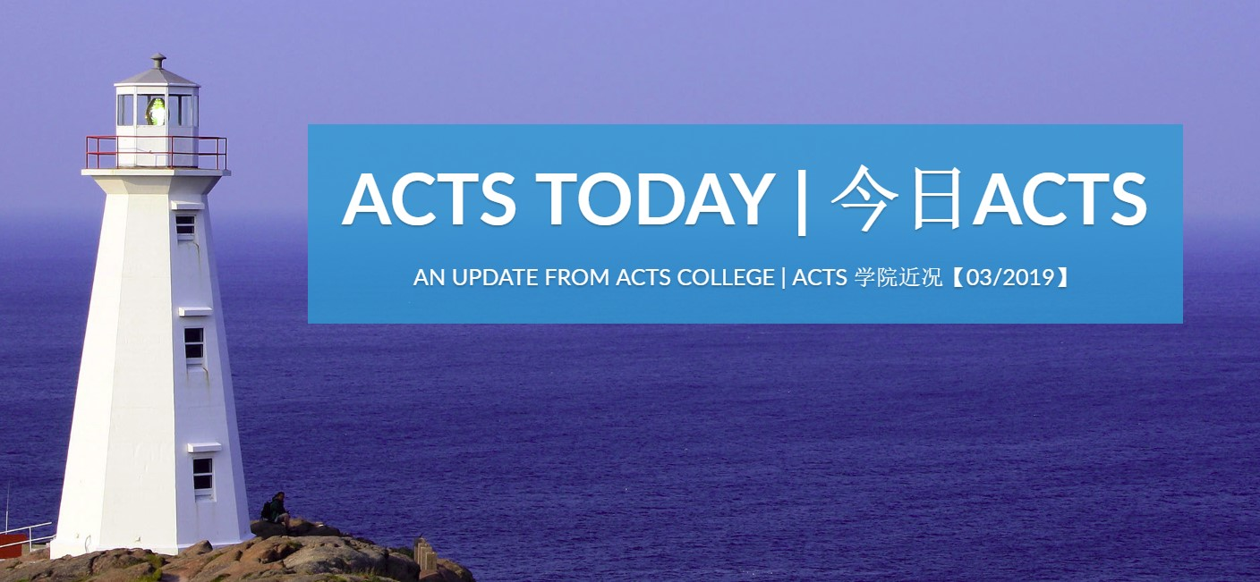 ACTS TODAY 今日ACTS 【03/2019】