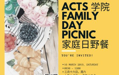 ACTS Family Day 家庭日