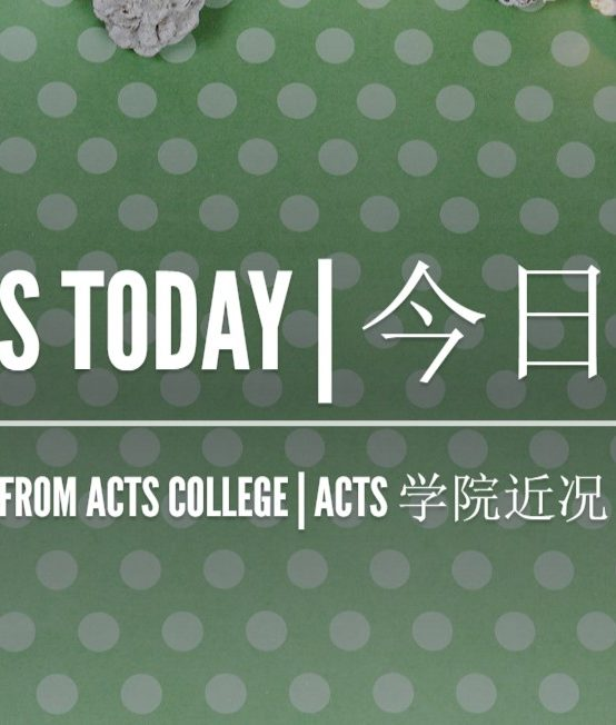 ACTS TODAY 今日ACTS [12/2019]