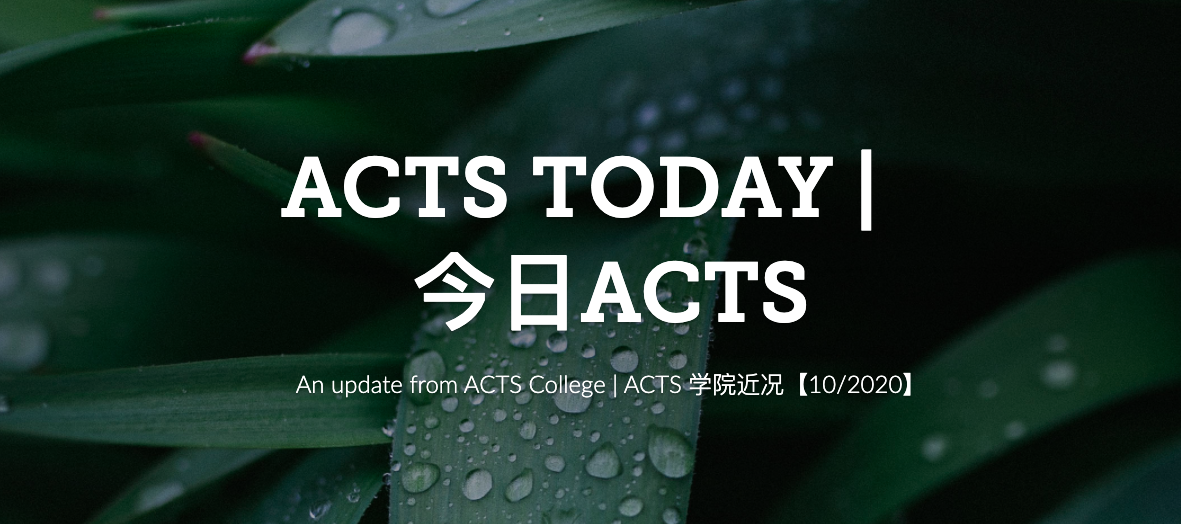 ACTS Today 今日ACTS [Oct/2020]
