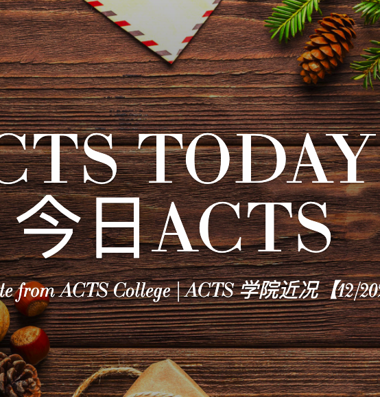 ACTS Today 今日ACTS [Dec/2020]