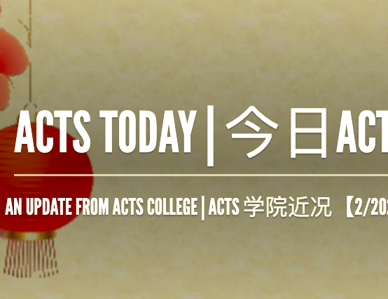 ACTS Today 今日ACTS [Feb/2021]