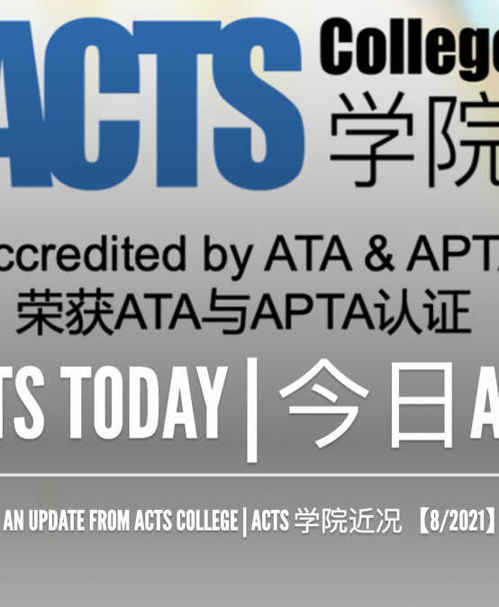 ACTS TODAY 今日ACTS 【08/2021】